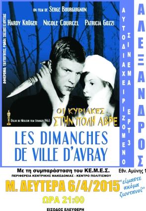 αφίσα ΑΒΡΕ (2)