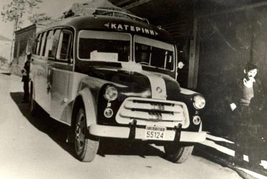 ΛΕΟΦΟΡΕΙΟ ΚΤΕΚ ΚΑΤΕΡΙΝΗΣ 55124  ΠΡΟ ΤΟΥ 1955