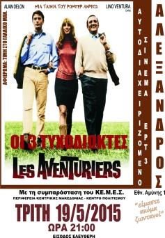 αφίσα 3TIHODIOHTES