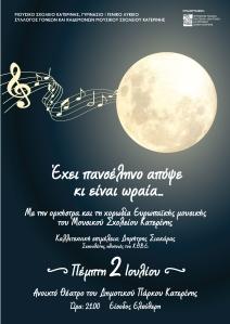 Αφιέρωμα στο Φεγγάρι-02 Μουσικό Σχολείο