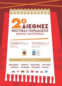 Διεθνές Φεστιβάλ Παράδοσης Δήμου Κατερίνης