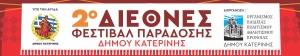 logo Φεστιβάλ Παράδοσης Δήμου Κατερίνης