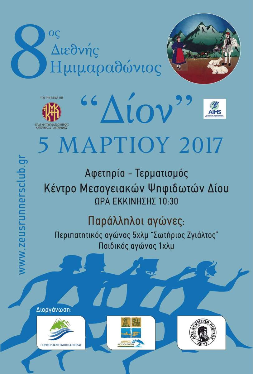 ΗΜΙΜΑΡΑΘΩΝΙΟΣ ΔΡΟΜΟΣ ΔΙΟΝ 2017