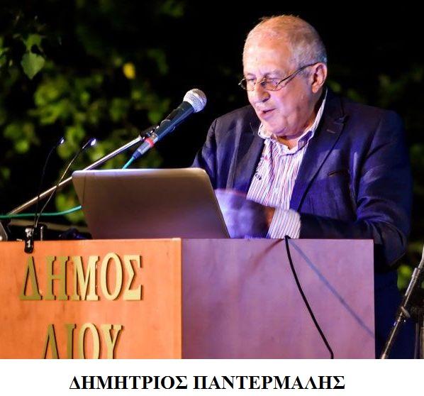 Δ.ΠΑΝΤΕΡΜΑΛΗΣ