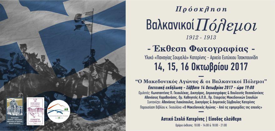 Πρόσκληση_έκθεση φωτογραφιας_Βαλκανικοι πόλεμοι.jpg