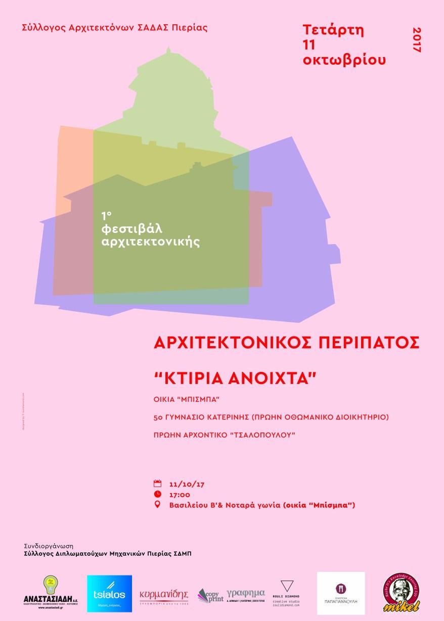 web_poster_KTIRIA_ANOIXTA