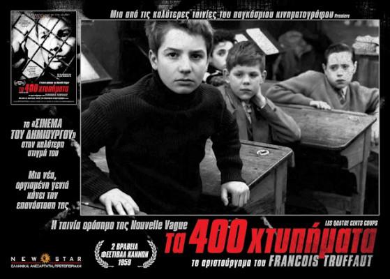 400-xtypimata