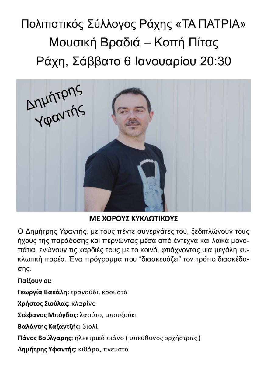 Αφίσα Μουσική Βραδιά 1