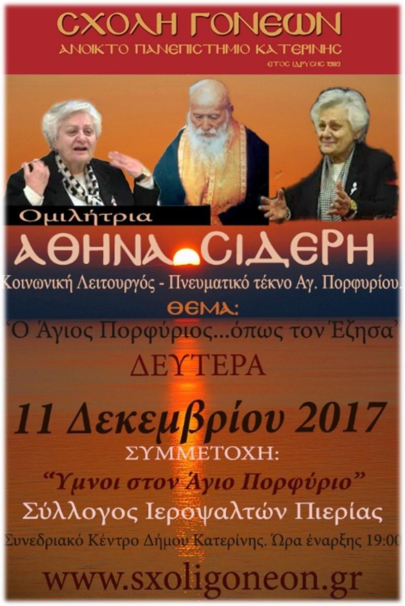 """Αποτέλεσμα εικόνας για 11-12-2017. Αθηνά Σιδέρη. """" Ο Άγιος Πορφύριος ο Καυσοκαλυβίτης...όπως τον έζησα""""."""