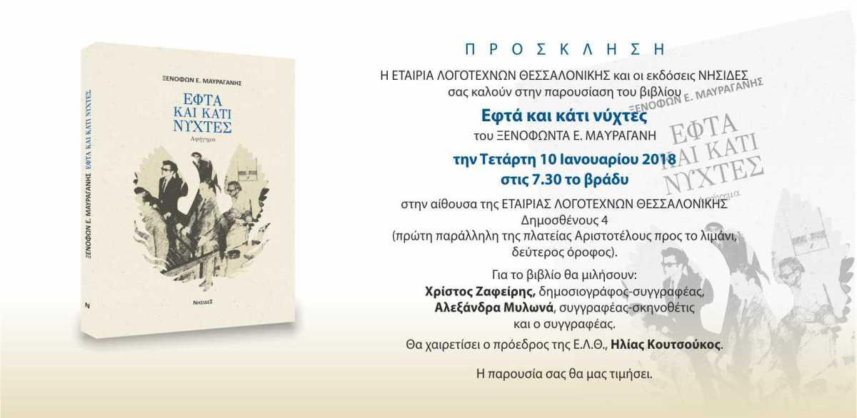 H παρουσίαση του βιβλίου του Ξενοφώντα Μαυραγάνη