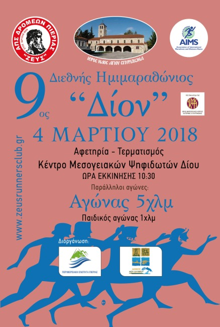 9os_hmimarathonios