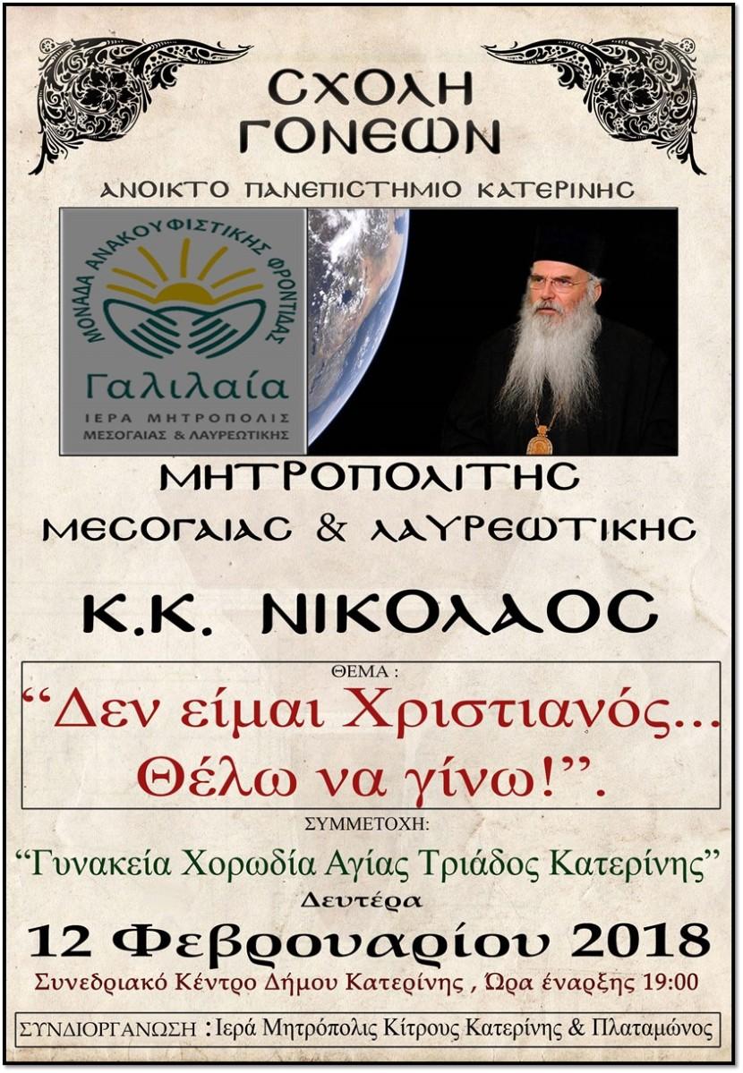 Ο Μητροπολίτης Μεσογαίας κ.Νικόλαος Χατζηνικολάου στην Σχολή Γονέων