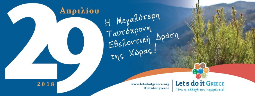 Banner Let's do it Greece 2018