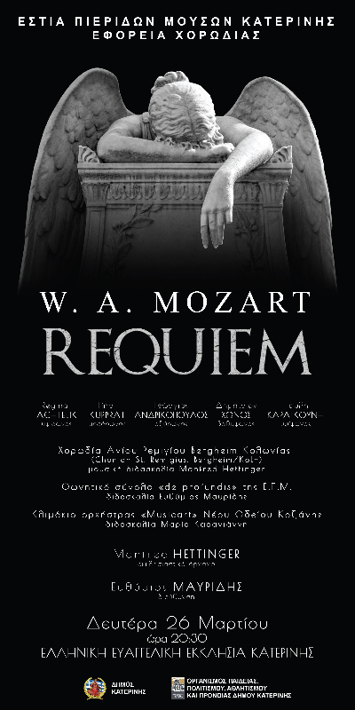 Requiem_αφίσα.jpg