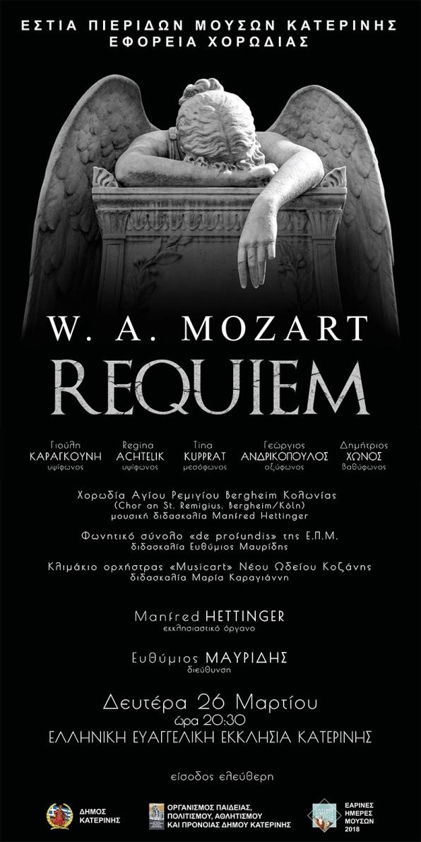 Requiem_αφίσα_final