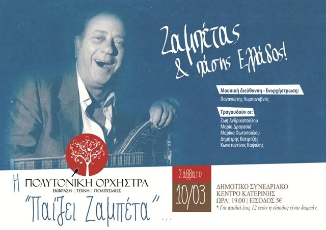 zampetasA3-01 web.jpg