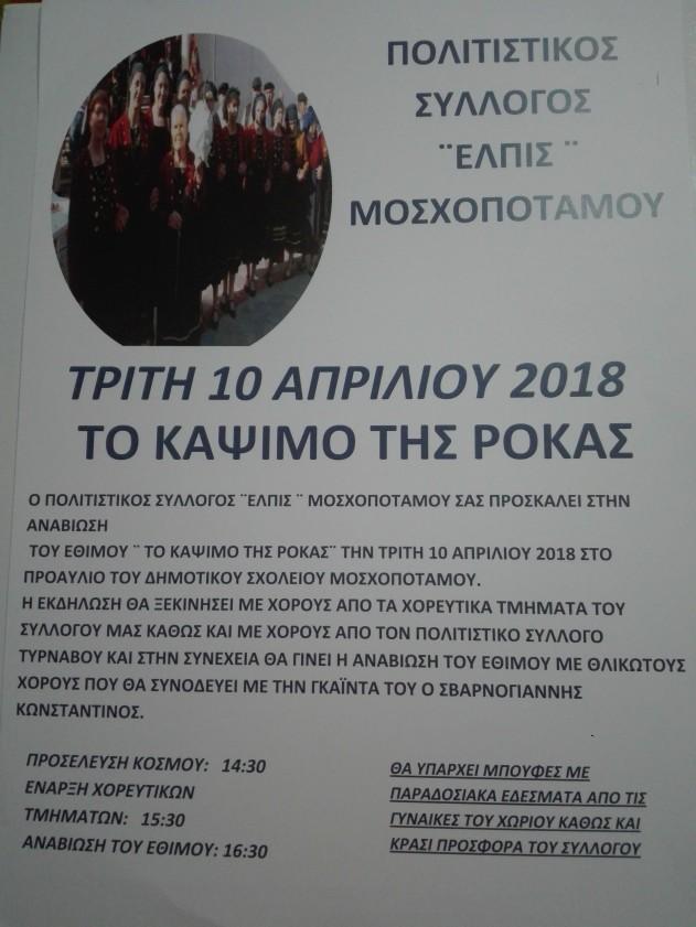 ΚΑΨΙΜΟ ΡΟΚΑΣ.jpg