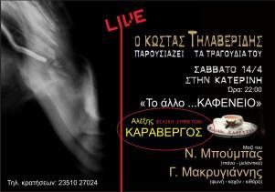 Κώστας Τηλαβερίδης -Κατερίνη_o