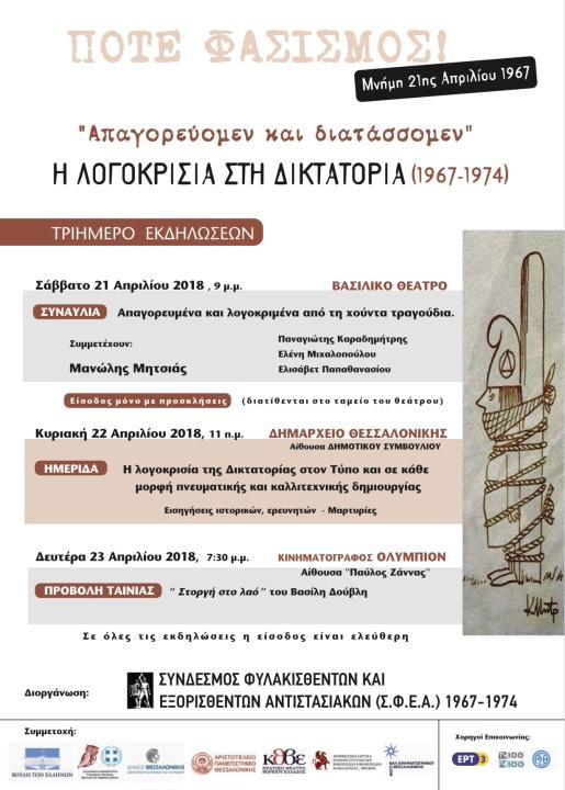 ΣΦΕΑ 1967-'74, αφίσα Θεσσαλονίκη.jpg