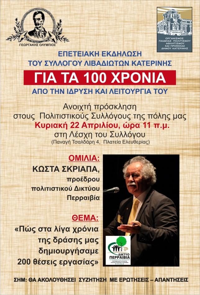 Livadi-100_xronia.jpg