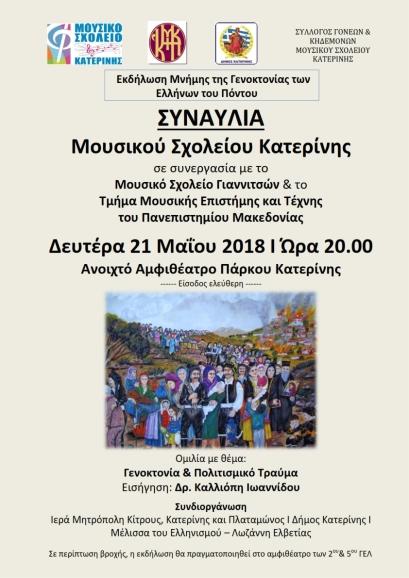 Αφίσα_Εκδηλώσεις μνήμη για τη γενοκτονία των ποντίων_001