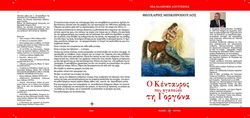 ΕΞΩΦΥΛΛΟ_Μπικηρό_Κένταυρος_3