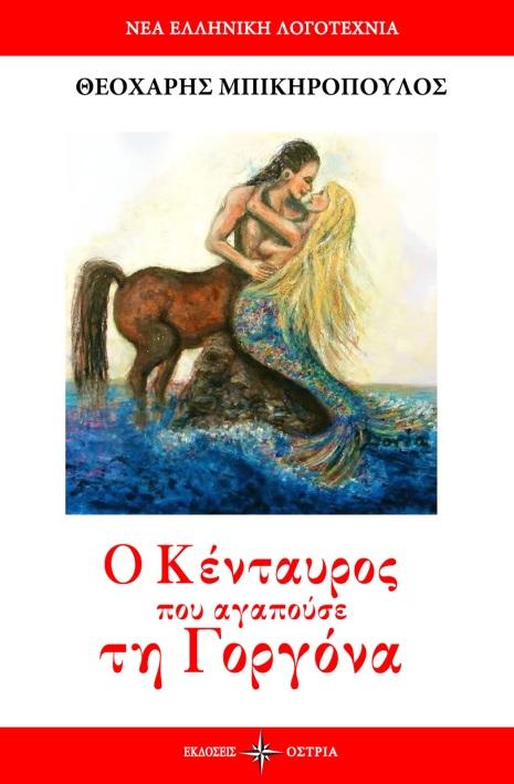 ΕΞΩΦΥΛΛΟ_Μπικηρό_Κένταυρος_ΟΨΗ3