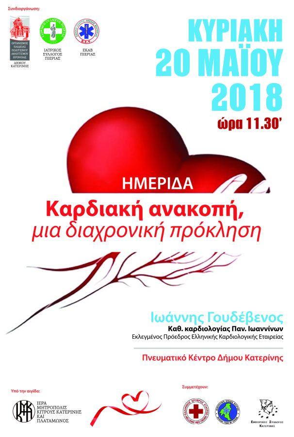 ΗΜΕΡΙΔΑ ΚΑΡΔΙΟΛΟΓΙΑΣ poster