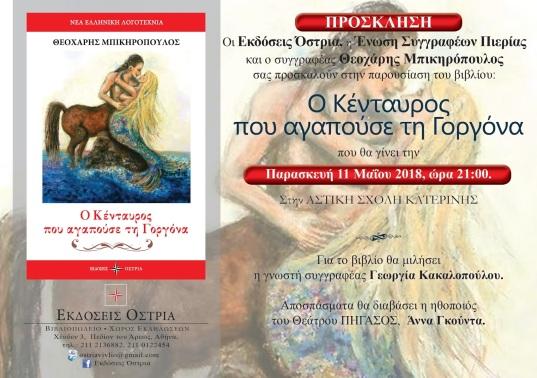Πρόσκληση Α5 Μπικιρόπουλος