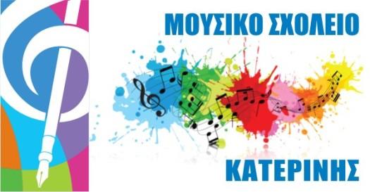 music-school-katerini