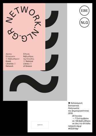 KE 2018 A3 αφίσα έγχρωμη (1) (1)-1