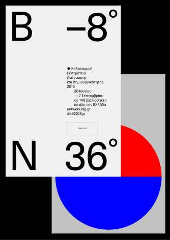 KE 2018 A3 αφίσα έγχρωμη (1) (1)-3
