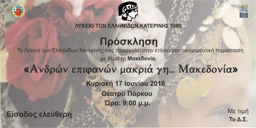 Αποτέλεσμα εικόνας για «Ανδρών επιφανών μακριά γη… Μακεδονία».