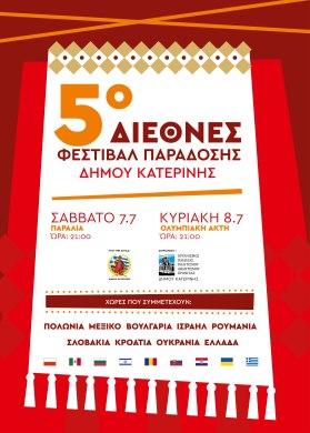 5o DIE8NES FESTIVAL CHOROU_ΑΦΙΣΑ-01