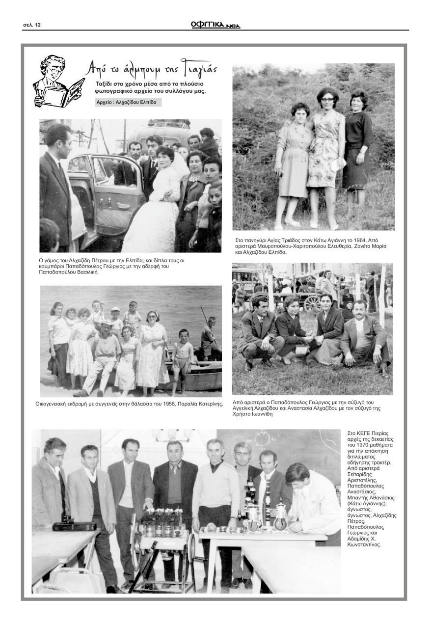 trapez 127 martios - aprilios - maios-18 (2)-page-012