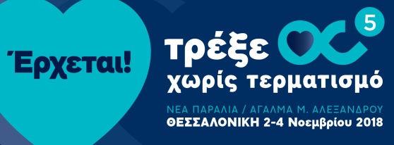 Trexe 2018 - web banner