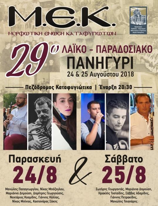 αφίσα 2018