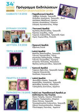 πρόγραμμα εκδηλώσεων (1)