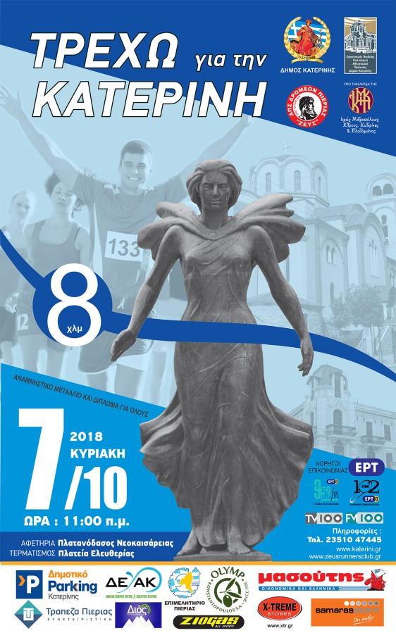 ΤΡΕΧΟ 2018-TELIKO 3.jpg
