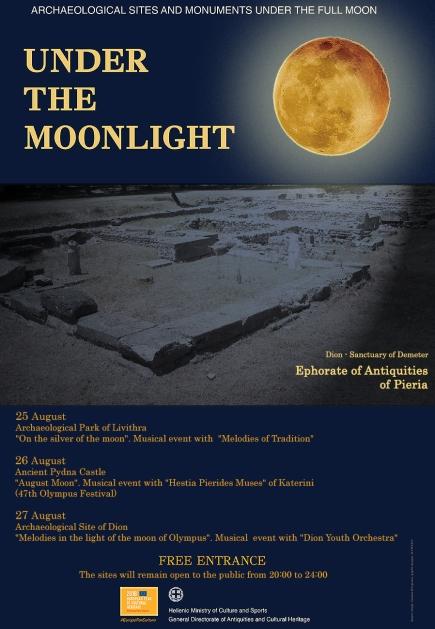 «Στο φως του Φεγγαριού» - Αρχαιολογικοί Χώροι και Μνημεία με την Πανσέληνο - 26 Αυγούστου 2018