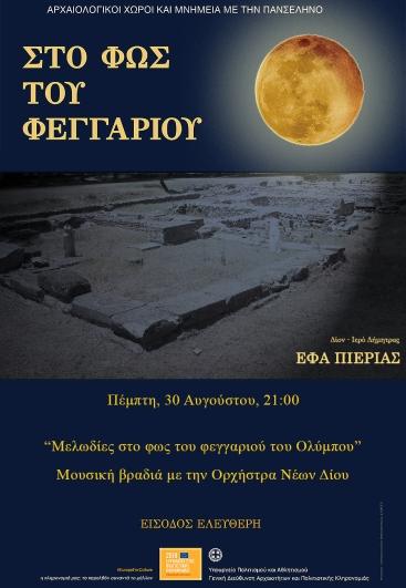 «Στο φως του Φεγγαριού» - Αρχαιολογ