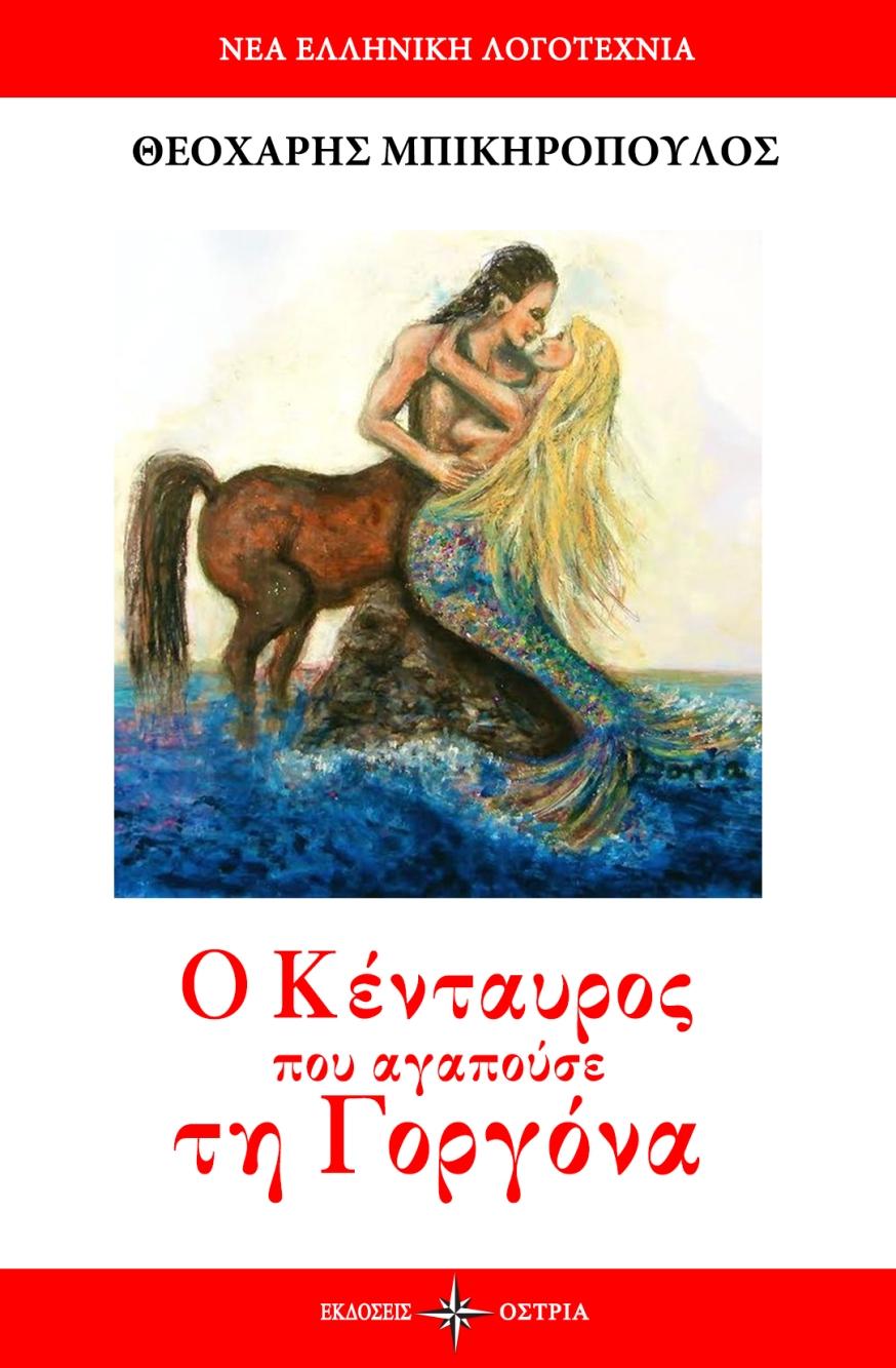 0 1 ΕΞΩΦΥΛΛΟ_Μπικηρό_Κένταυρος_ΟΨΗ3 (1)