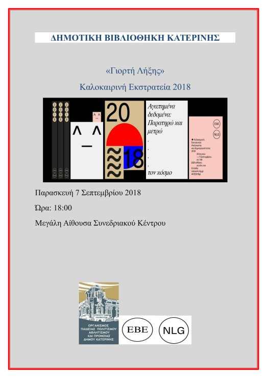 Αφίσα γιορτής λήξης 2018-1