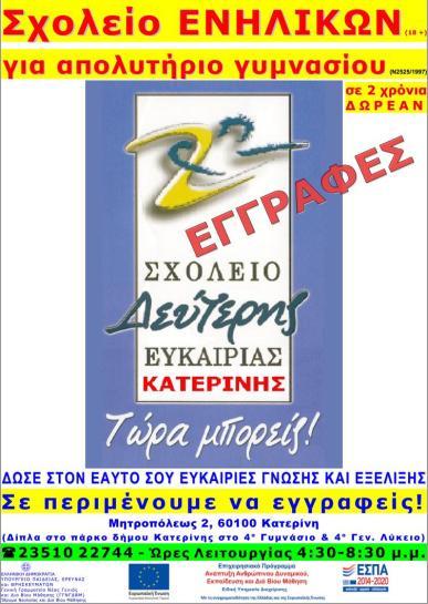 ΕΓΓΡΑΦΕΣ 2018-2019.JPG