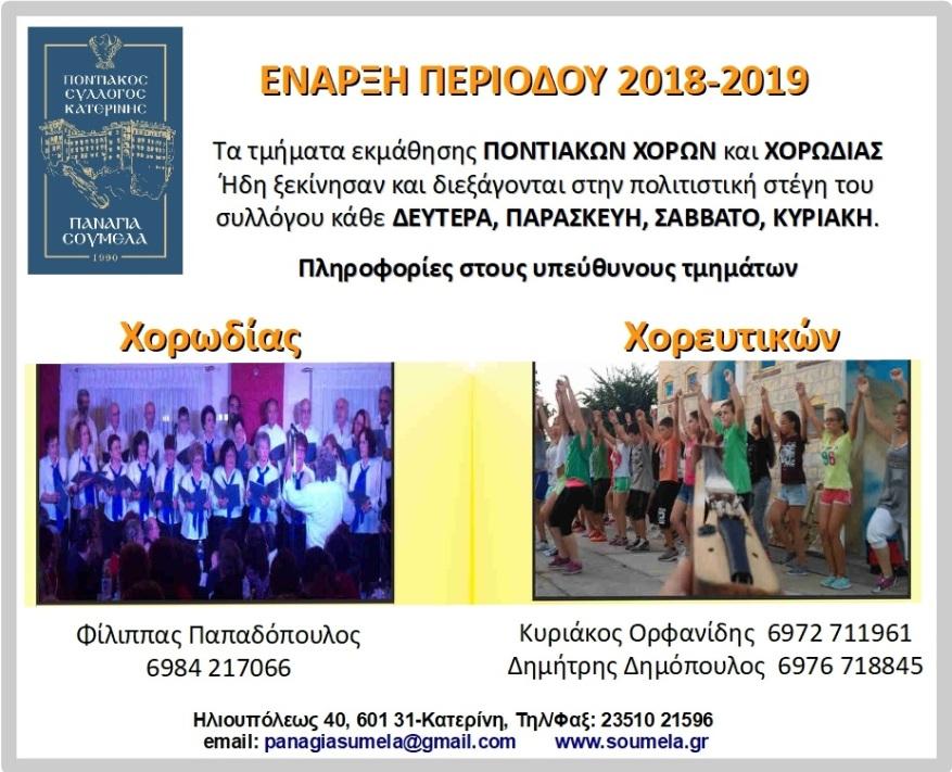 ΕΝΑΡΞΗ ΠΕΡΙΟΔΟΥ 2018-2019 χορωδίας χορευτικών
