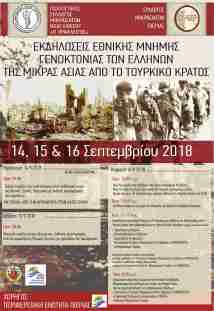 ΗΜΕΡΑ ΜΝΗΜΗΣ ΑΦΙΣΑ 9-2018