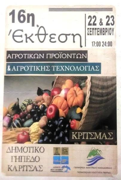 ΚΡΙΤΣΜΑΣ 2