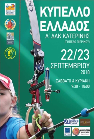poster-Katerini Cup 2018
