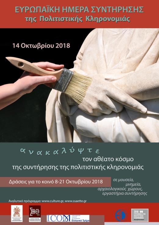 Αφίσα_ΕΗΣ_2018_.jpg