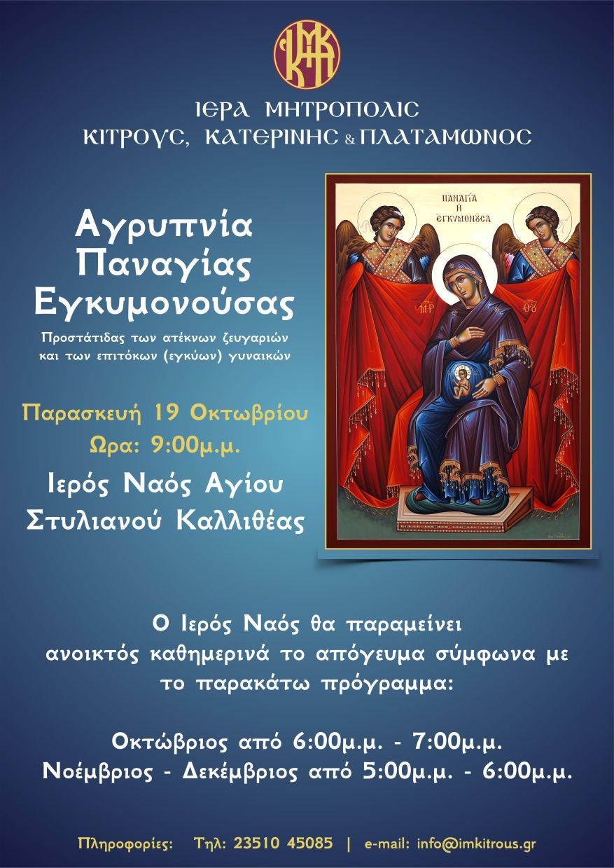 egimonousa2